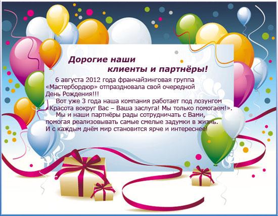 Поздравления к дню рождения организации